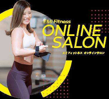 EMi Fitness ONLINE SALON エミフィットネス オンラインサロン